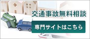 ミモザ法律事務所の交通事故無料相談サイト